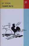 בינת השכווי / אביגדור דגן ; תירגם מאנגלית צבי ארד – הספרייה הלאומית