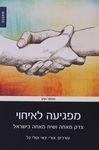 מפגיעה לאיחוי : צדק מאחה ושיח מאחה בישראל / עורכים: אורי ינאי וטלי גל – הספרייה הלאומית