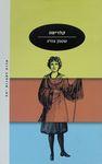 קלריסה : טיוטת רומן מן העיזבון / שטפן צוויג ; מגרמנית: טלי קונס – הספרייה הלאומית