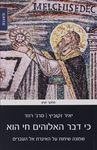 כי דבר האלוהים חי הוא : שמונה שיחות על האיגרת אל העברים / יאיר זקוביץ, סרג' רוזר – הספרייה הלאומית