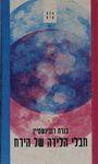 חבלי הלידה של הירח / כנרת רובינשטיין ; עריכה: עמיחי שלו – הספרייה הלאומית