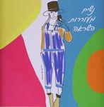 נשים מעוררות השראה / סיגל מגן ; עריכה: מיכל פיקרסקי ; צילומים: אביגיל עוזי ו-15 אחרים ; ציור בעפרון: רחל טוקר-שיינס – הספרייה הלאומית