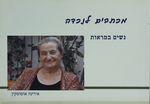 מכתבים לנכדה : נשים במראות / אירינה אוסוסקין ; עריכה: שדמה קדר ; איורים: יעל שץ – הספרייה הלאומית