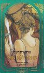 אהבה ללא גבול : רומן / נורה רוברטס ; מאנגלית: א. ש. בר – הספרייה הלאומית