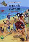אלופי הספורט המופלאים / שלמה אבס ; איר: שי צ'רקה – הספרייה הלאומית