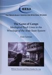 The game of camps : ideological fault lines in the wreckage of the Arab state system / Col. (res.) Dr. Eran Lerman – הספרייה הלאומית