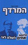 המרדף / נחמיה בן-תור ; העורך: יוסף קיסטר – הספרייה הלאומית