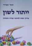 ייתור לשון : מדריך ניסוח לכתיבה עברית איכותית / אשר שפריר ; העורך: אפי מלצר – הספרייה הלאומית
