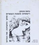 """נחום גוטמן - רישומים משנות העשרים : מתוך התערוכה סוד הפרדס / [טקסט]: ד""""ר גדעון עפרת – הספרייה הלאומית"""