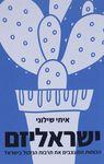 ישראליזם / איתי שילוני ; עורך: אייל גונן – הספרייה הלאומית