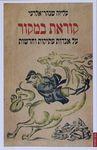 קוראת במקור : על אגדות חדשות ועתיקות / עליזה שנהר-אלרעי ; עורכת : עלית קרפ – הספרייה הלאומית