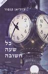 """כל שעה חשובה / ג'יליאן קנטור ; מאנגלית: יואב כ""""ץ ; עורכת אחראית: יפה סימן טוב – הספרייה הלאומית"""