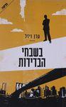 בשבחי הבדידות / ערן ויזל ; עורכת הספר: נוית בר אל – הספרייה הלאומית