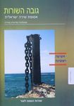 גובה השורות : אסופת שירה ישראלית / מנהלת פרוייקט היוצרים: מילי אשכנזי – הספרייה הלאומית