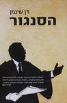 הסנגור / דן שינמן – הספרייה הלאומית