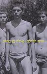 וזרח הלילה / אילה בן-פורת ; עורכת הספר: עלמה כהן-ורדי – הספרייה הלאומית