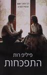 זעם / פיליפ רות ; מאנגלית: אמיר צוקרמן ; עורך התרגום: אסף שור – הספרייה הלאומית