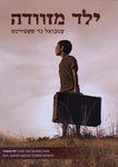 ילד מזוודה / עמנואל גד ששפורטש ; עריכה: מיכל זילברמן – הספרייה הלאומית