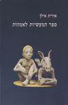 ספר המעשיות לאמהות / אורית אילן – הספרייה הלאומית