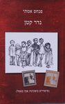 נדר קטן : (סיפורים משכונת אבו באסל) / פנחס אמתי ; הציורים: ליסה קיין-המרמן – הספרייה הלאומית