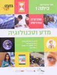"""מדע וטכנולוגיה לכיתה ו / פיתוח יחידת הלימוד מדע וטכנולוגיה לכיתה ו (2009): ד""""ר יעל קשתן, ד""""ר אסנת דגן, ד""""ר רקפת דנאי, סיגל זהבי, יאיר הראל ; התאמה לתכנית הלימודים המעודכנת (2015): נגה משען, זיוה גל-אור, ליאורה סלע, ד""""ר אסנת דגן ; עורכים מדעיים: פרופ' דוד מיודוסר, פרופ' מאיר מידב, ד""""ר דבורה כהן, ד""""ר נורית קינן ; עורכת פדגוגית: נגה משען ; עורכת לשון: מיטל שרף ; איורים: שרה חתוכה – הספרייה הלאומית"""