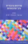 מדיניות ציבורית ורב-תרבותיות / עורכים: בשיר בשיר, גיא בן-פורת, יוסי יונה – הספרייה הלאומית