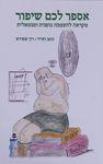 אספר לכם שיפור : מקראה להעצמה גופנית ומנטאלית / כתב ואייר: רון שפירא – הספרייה הלאומית