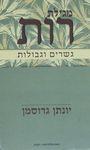 מגילת רות - גשרים וגבולות / יונתן גרוסמן ; עריכה והתקנה: אברהם שמאע – הספרייה הלאומית