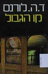 קו הגבול : ועוד סיפורים / ד.ה. לורנס ; תרגום טלה בר – הספרייה הלאומית
