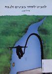 להביט לפחד בעיניים ולנצח / אייל סבג ; עריכת תוכן - אירה כהן – הספרייה הלאומית