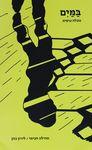 במים / כתבה: תהילה חכימי ; ציירה: לירון כהן ; עריכה גרפית: אבי בוחבוט ; עריכת טקסט: עודד וולקשטיין – הספרייה הלאומית