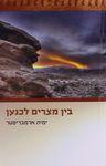 בין מצרים לכנען / ימית ארמבריסטר ; מאנגלית: רחל אהרוני – הספרייה הלאומית