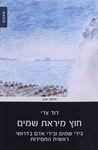 חוץ מיראת שמים : בידי שמים ובידי אדם בדרושי ראשית החסידות / דוד צרי – הספרייה הלאומית