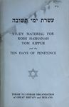 Study material for Rosh Hashanah, Yom Kippur and the Ten Days of Penitence – הספרייה הלאומית