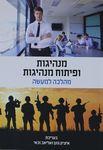מנהיגות ופיתוח מנהיגות : מהלכה למעשה / בעריכת איציק גונן, אליאב זכאי – הספרייה הלאומית