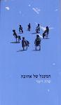 המעגל של אהובה / שרה רימר ; ערכה דבורה חיץ – הספרייה הלאומית