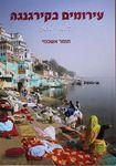 עירומים בקירגנגה : רומן מסע / מאת: תומר אשכנזי ; עריכה: נורית שי – הספרייה הלאומית