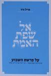 אל שפת האמת : על פרשת השבוע עם פירוש ה'שפת אמת' - ר' יהודה אריה לייב אלתר / אייל ורד – הספרייה הלאומית