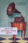 מדריך הסהרורים לריקוד / מירה ג'ייקוב ; מאנגלית: גיל שמר – הספרייה הלאומית