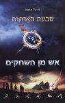 אש מן השחקים / מייקל אדמס ; תרגום: בן ציון הרמן – הספרייה הלאומית