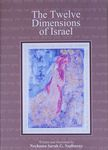 The twelve dimensions of Israel / written and illustrated by Nechama Sarah G. Nadborny – הספרייה הלאומית