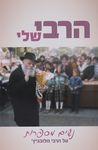 הרבי שלי : נשים מספרות על הרבי מלובביץ' / עריכה: דובי ליברמן, אביטל רביבו, ענבל וייס – הספרייה הלאומית