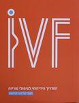 IVF : המדריך הידידותי לטיפולי פוריות / תמר מדינה-הרטום ; עריכה: עמית שוהם – הספרייה הלאומית