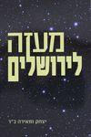 """מעזה לירושלים / מאת יצחק ומאירה ב""""ר ; בעריכת: אבינדב ויתקון – הספרייה הלאומית"""