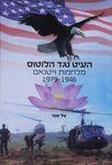 העיט נגד הלוטוס : מלחמות וויטנאם, 1975-1946 / טל טובי ; עורך אפי מלצר – הספרייה הלאומית