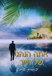 אתה הנהג של חייך / יהודית הירש ; עריכה לשונית: דליה צחור – הספרייה הלאומית