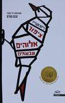 ציפור אלוהים שבשמים / ג'יימס מקברייד ; מאנגלית: צילה אלעזר – הספרייה הלאומית