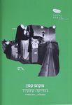 מקום קטן / ג'מייקה קינקייד; מאנגלית והוסיפה הערות: רונה משיח. אחרית דבר מאת עמרי הרצוג – הספרייה הלאומית