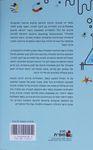 """הוראת מדעים מפעילה : טיפוח מיומנויות של תלמידים עם ליקויי למידה / עדנה רובין, ורדה בר, היידי פלביאן ; עורכת ראשית: ד""""ר יהודית שטיימן ; עורכת אקדמית: ד""""ר בתיה אילון ; עורכת טקסט ולשון: נורית ולק – הספרייה הלאומית"""