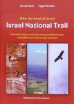 Israel National Trail : hike the land of Israel / Jacob Saar, Yagil Henkin ; reviewed by Dany Gaspar – הספרייה הלאומית
